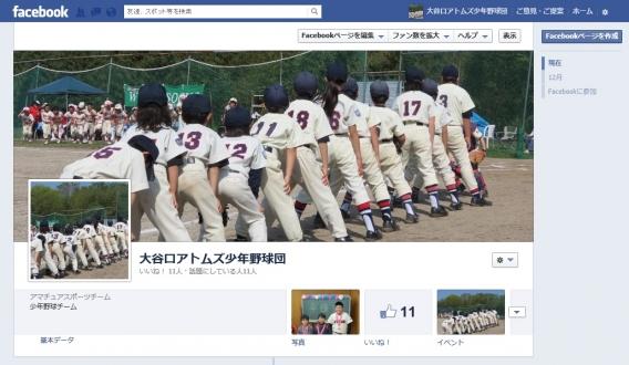 大谷口ATOMS少年野球団facebookページ