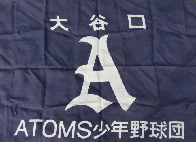 大谷口ATOMS少年野球団